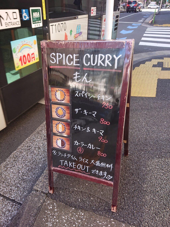 スパイスカレー もん (SpiceCurry もん) 外のメニュー