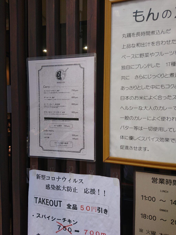 メニュー、テイクアウト50円引き