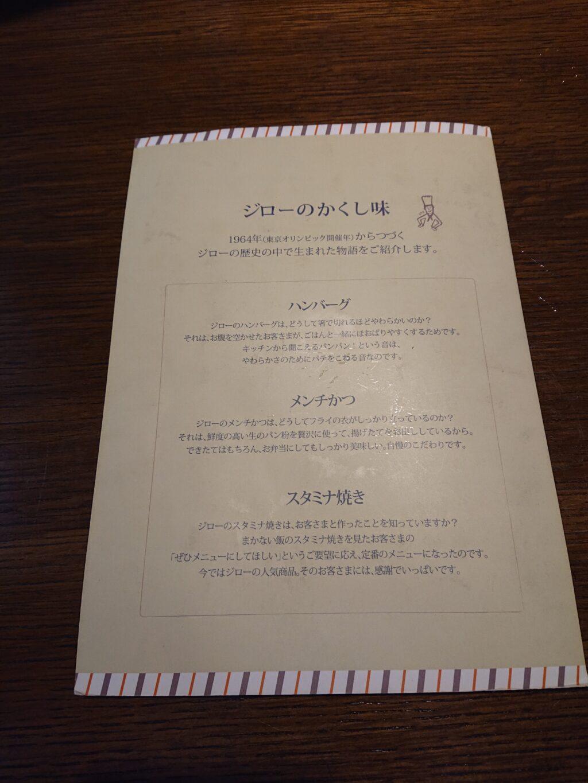 キッチンジロー & ほろよいジロー 虎ノ門店 メニュー3