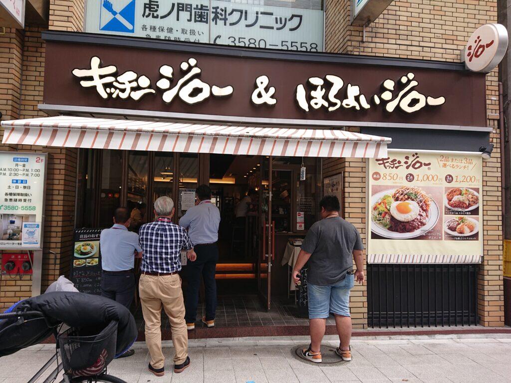 キッチンジロー & ほろよいジロー 虎ノ門店