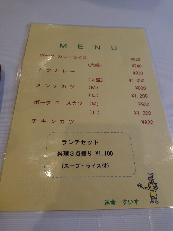 洋食すいすのランチメニュー1