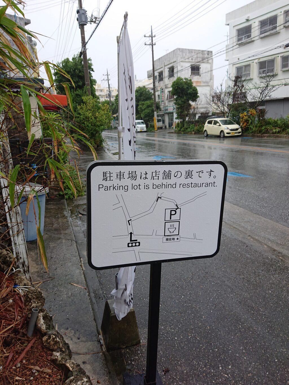 真打田仲そば (しんうち たなかそば)の駐車場への地図