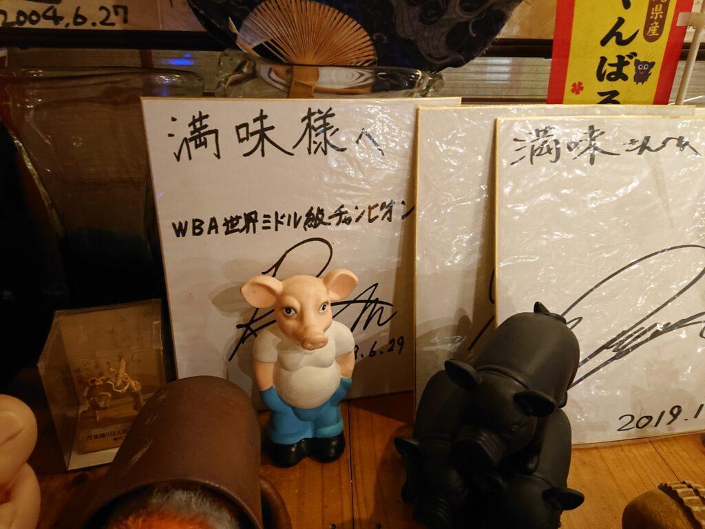 ボクシングWBAミドル級世界チャンピオンの村田諒太選手のサイン