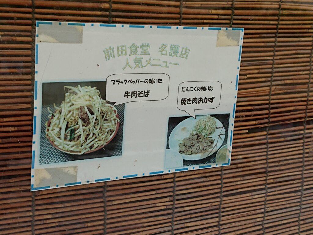 前田食堂 名護店 人気メニュー