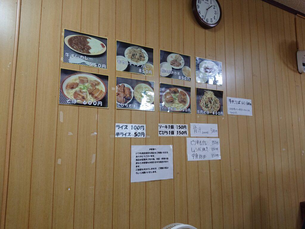 前田食堂 名護店 店内のメニュー