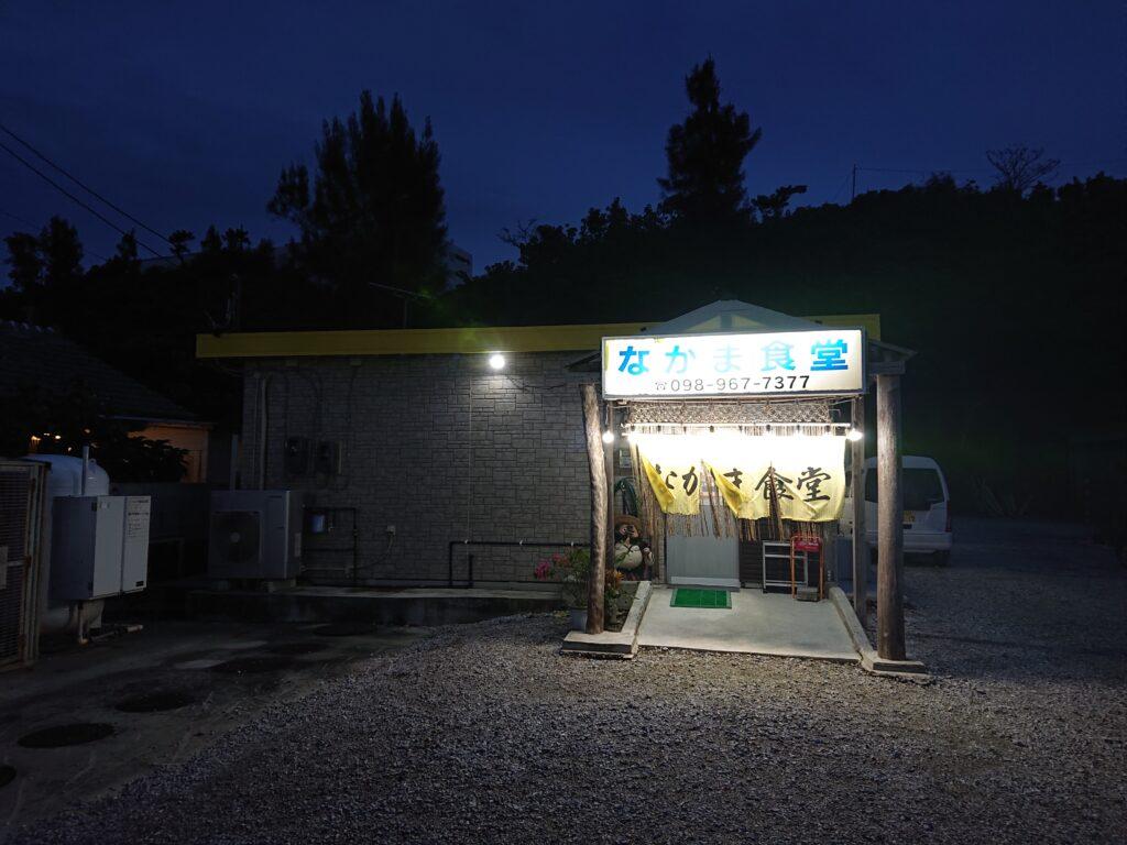 なかま食堂 (ナカマショクドウ) 外観
