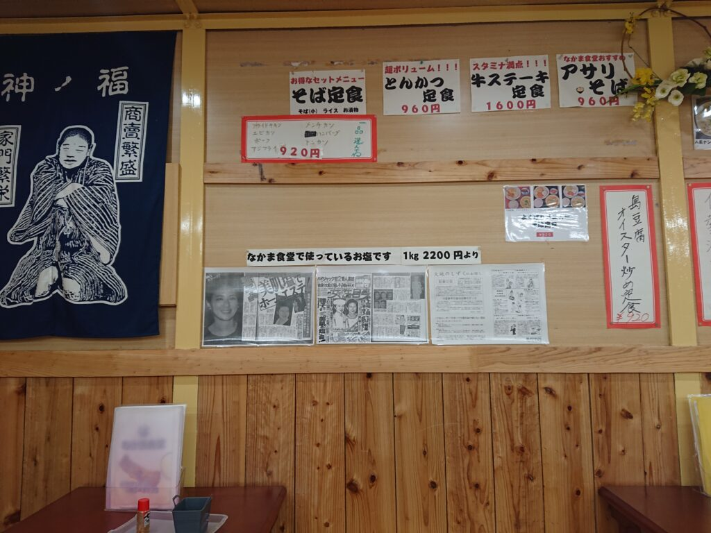 なかま食堂 (ナカマショクドウ) 壁のメニュー