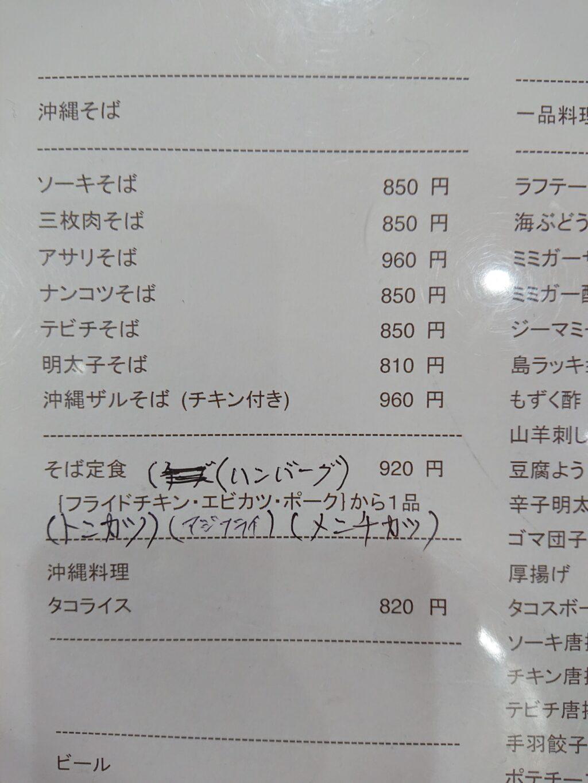なかま食堂 (ナカマショクドウ) メニュー2
