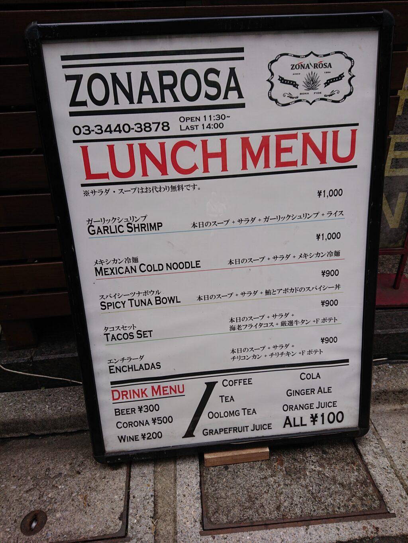 ZONA ROSA (ソナロッサ)@恵比寿 外のランチメニュー