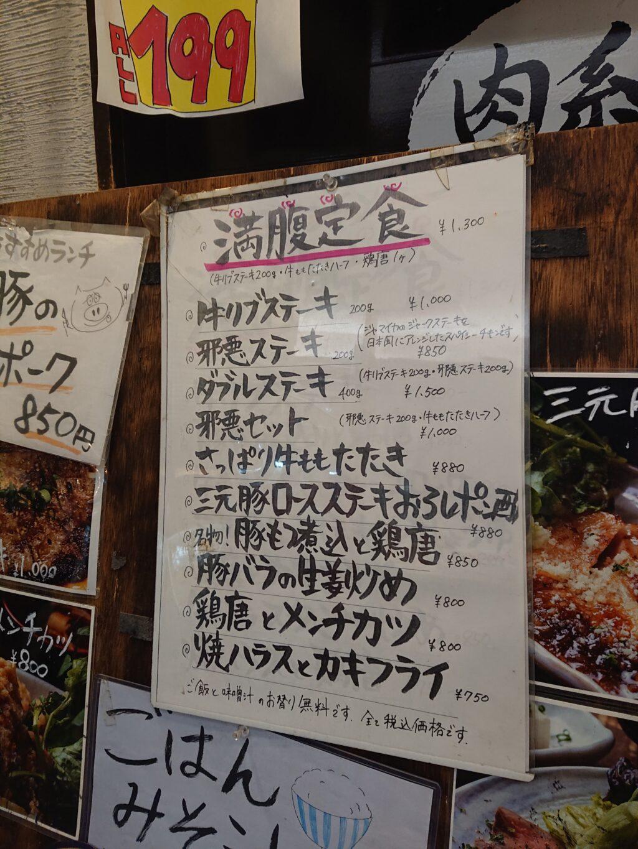 肉系居酒屋 肉十八番屋 虎ノ門店 外のランチメニュー