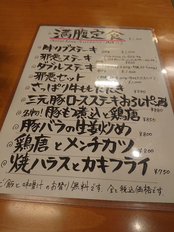 肉系居酒屋 肉十八番屋 虎ノ門店 店内のランチメニュー
