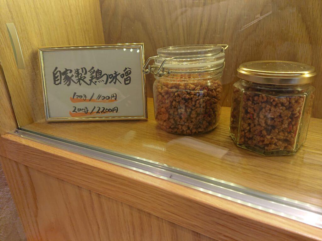 お土産の肉味噌