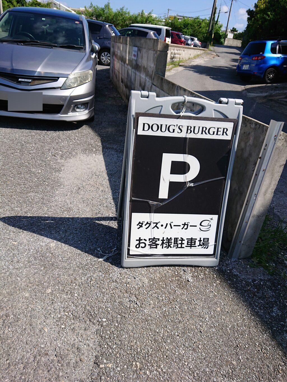ダグズ・バーガー 宮古島本店 (DOUG'S BURGER) 駐車場入り口