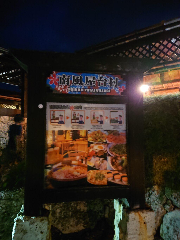 琉球の風 南風屋台村 看板