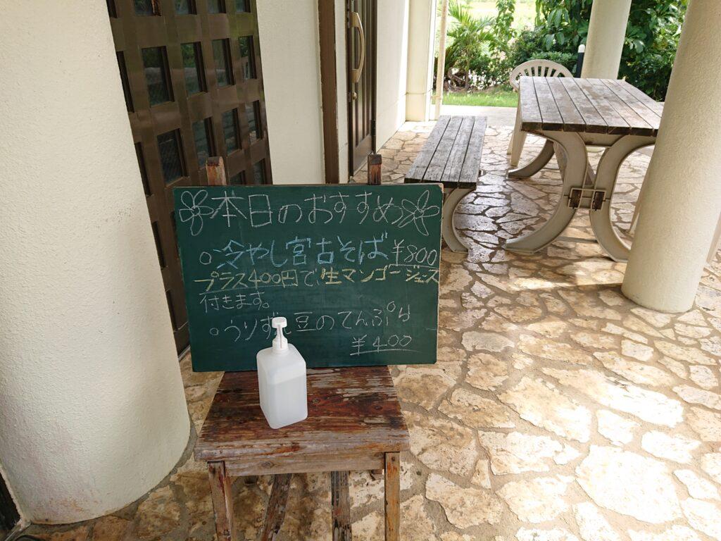 キッチンみほりん 外の看板メニュー