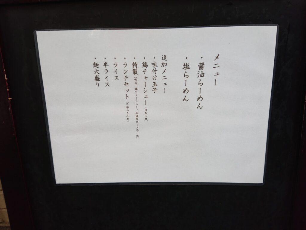 光麟堂@御成門 張り紙メニュー
