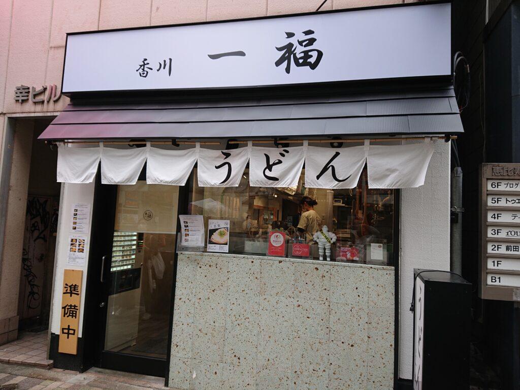 香川一福 恵比寿店 外観
