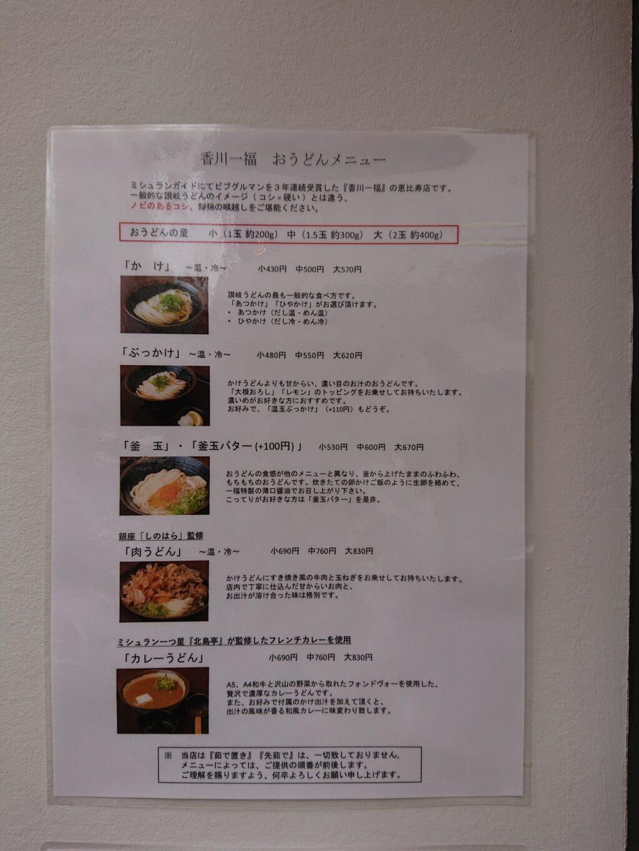 香川一福 恵比寿店 メニュー1