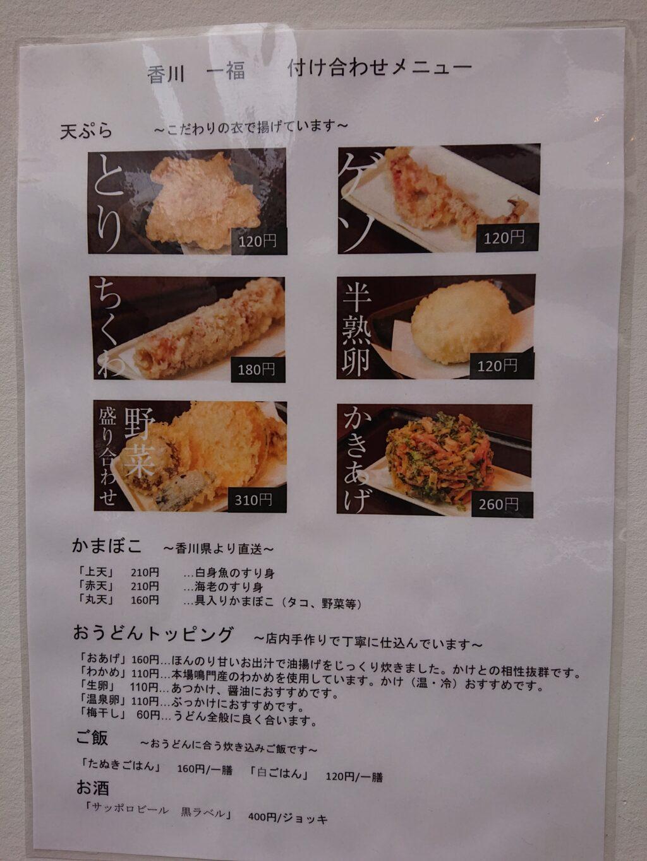 香川一福 恵比寿店 メニュー2
