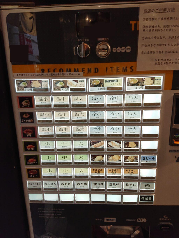 香川一福 恵比寿店 食券機のメニュー