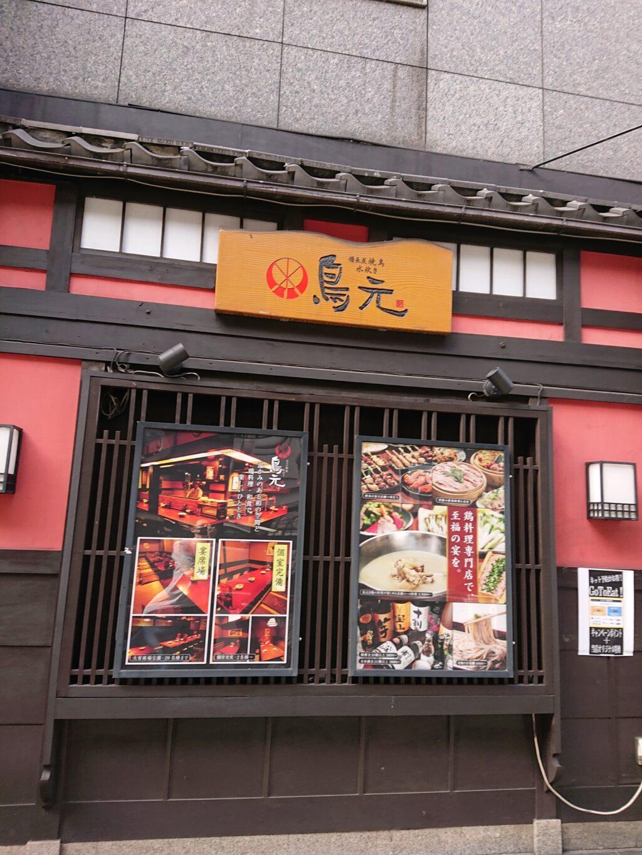 鳥元 上野昭和通り店 (とりげん) 外観
