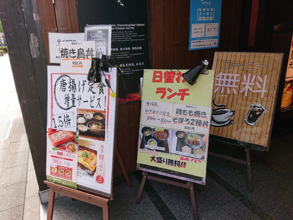 鳥元 上野昭和通り店 (とりげん) 外のランチメニュー