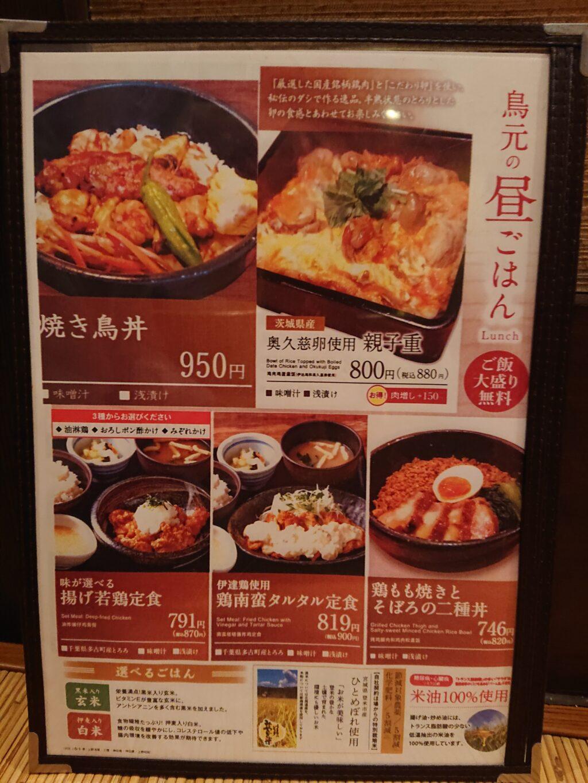 鳥元 上野昭和通り店 (とりげん) ランチメニュー1