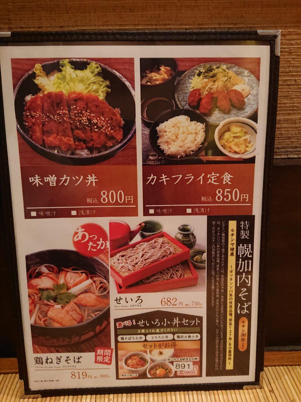 鳥元 上野昭和通り店 (とりげん) ランチメニュー2