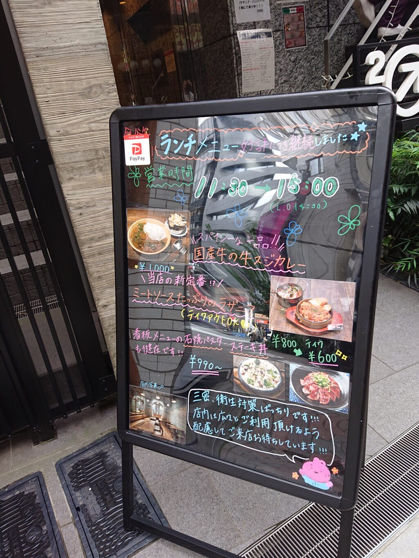 国産牛ステーキ・石焼生パスタ イタリアン食堂COVER. 外のランチメニュー2