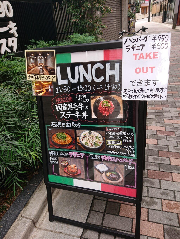 国産牛ステーキ・石焼生パスタ イタリアン食堂COVER. 外のランチメニュー