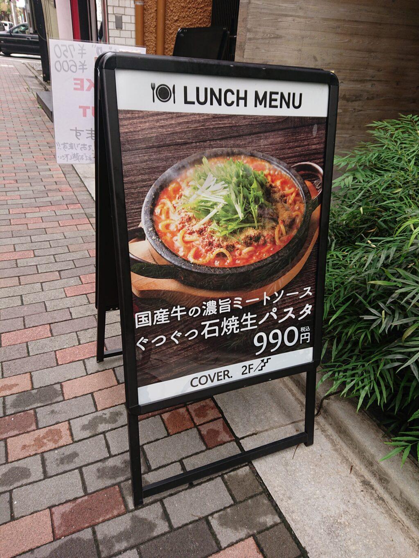 国産牛ステーキ・石焼生パスタ イタリアン食堂COVER. 外のランチメニュー@石焼生パスタ