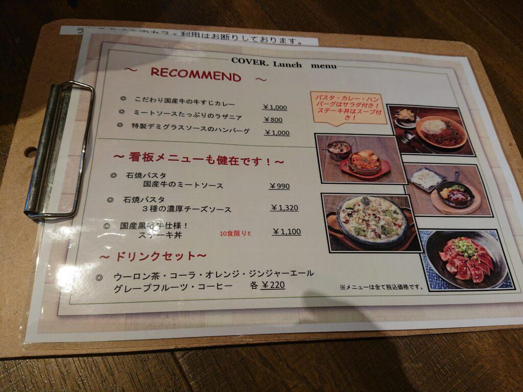 国産牛ステーキ・石焼生パスタ イタリアン食堂COVER. ランチメニュー1