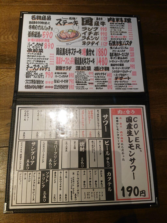 国産牛ステーキ・石焼生パスタ イタリアン食堂COVER. メニュー1
