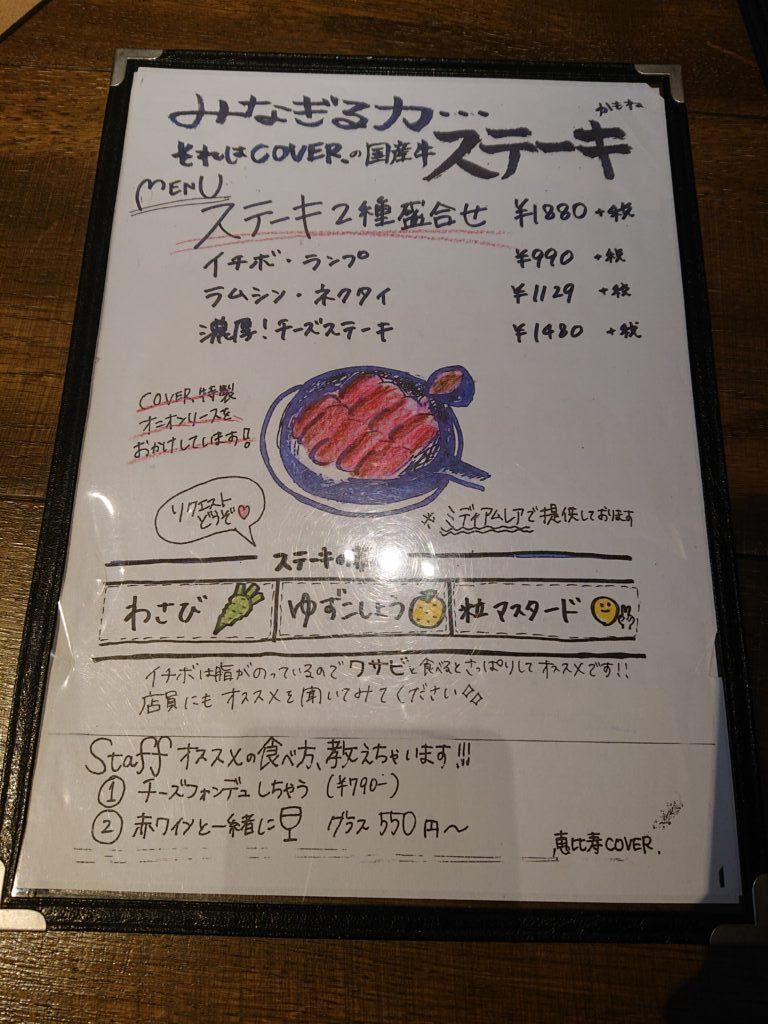 国産牛ステーキ・石焼生パスタ イタリアン食堂COVER. メニュー5