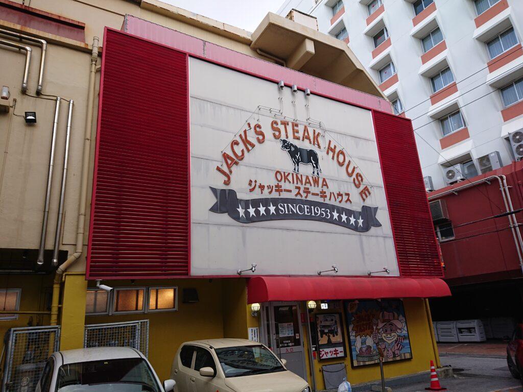 ジャッキー ステーキハウス (JACK'S STEAK HOUSE) 看板