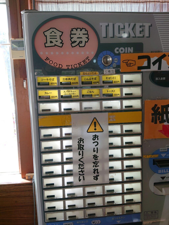 宮里そば (みやざとそば) 食券機のメニュー