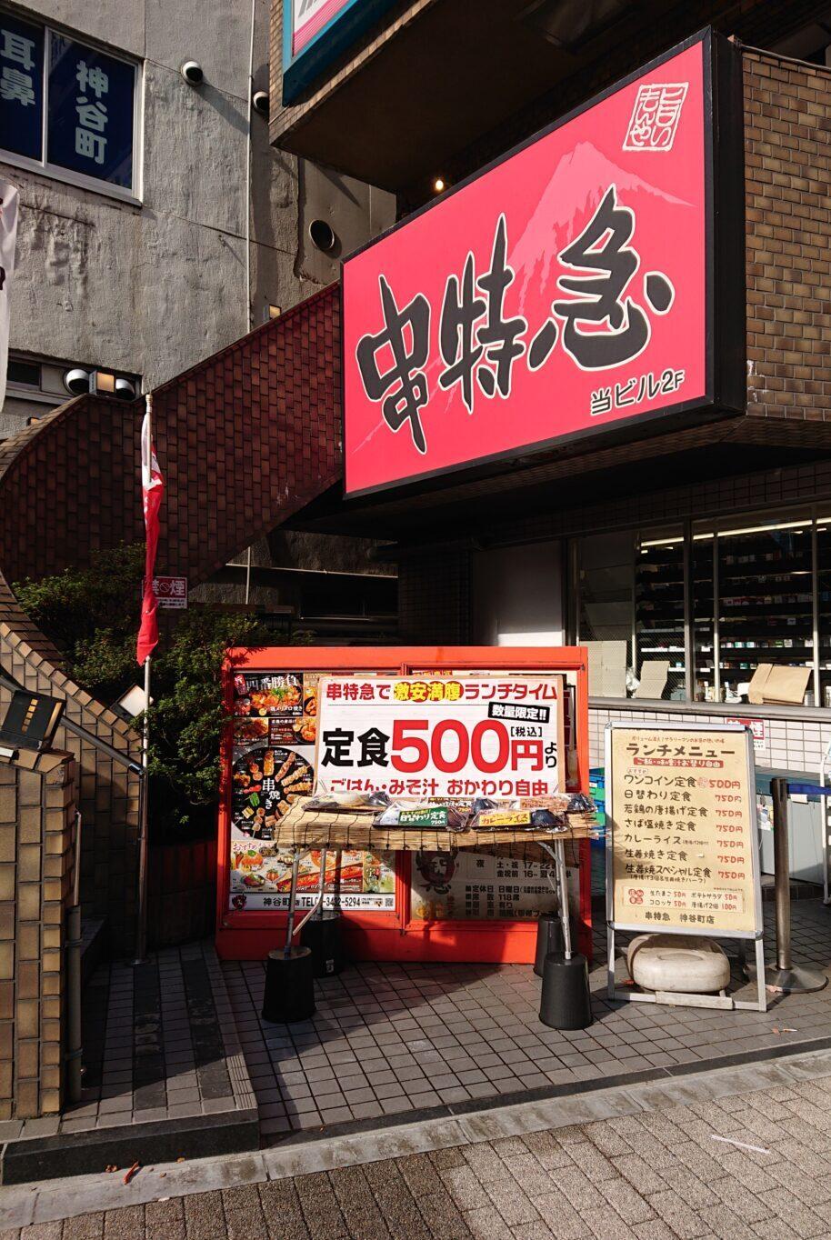 串特急 神谷町店 (くしとっきゅう) 外観
