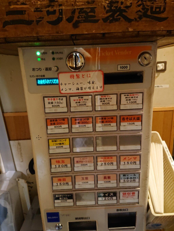新橋 纏 (まとい) 食券機のメニュー