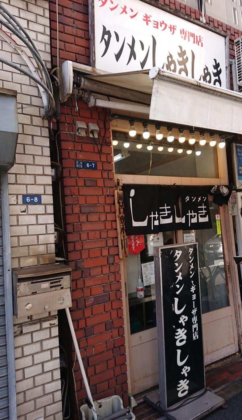 タンメンしゃきしゃき 新橋店 外観