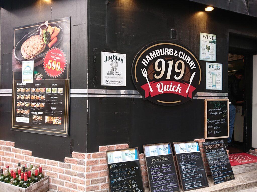 ハンバーグ&カレー クイック 新橋店 (HAMBURG&CURRY 919 Quick) 外観