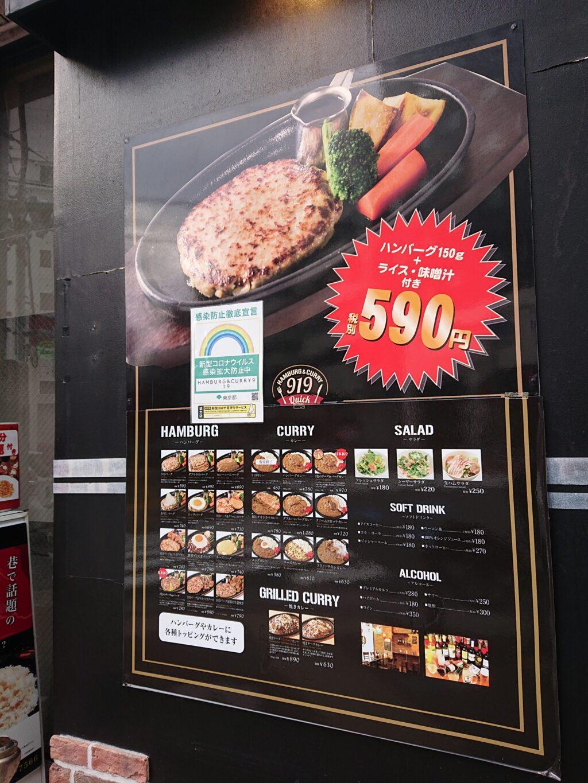 ハンバーグ&カレー クイック 新橋店 (HAMBURG&CURRY 919 Quick) メニュー2