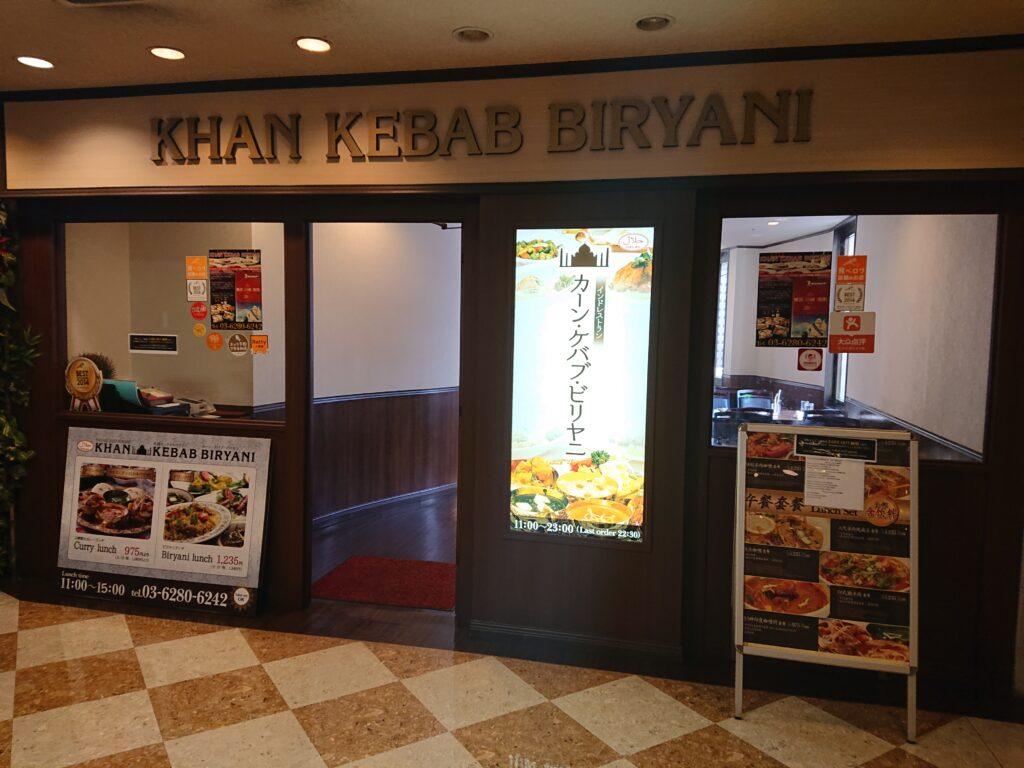 カーン・ケバブ・ビリヤニ (KHAN KEBAB BIRYANI) 入口