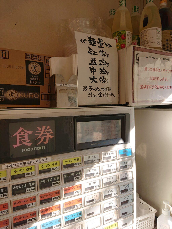 ラーメン 宮郎 (ラーメン ミヤロウ) 麺の量