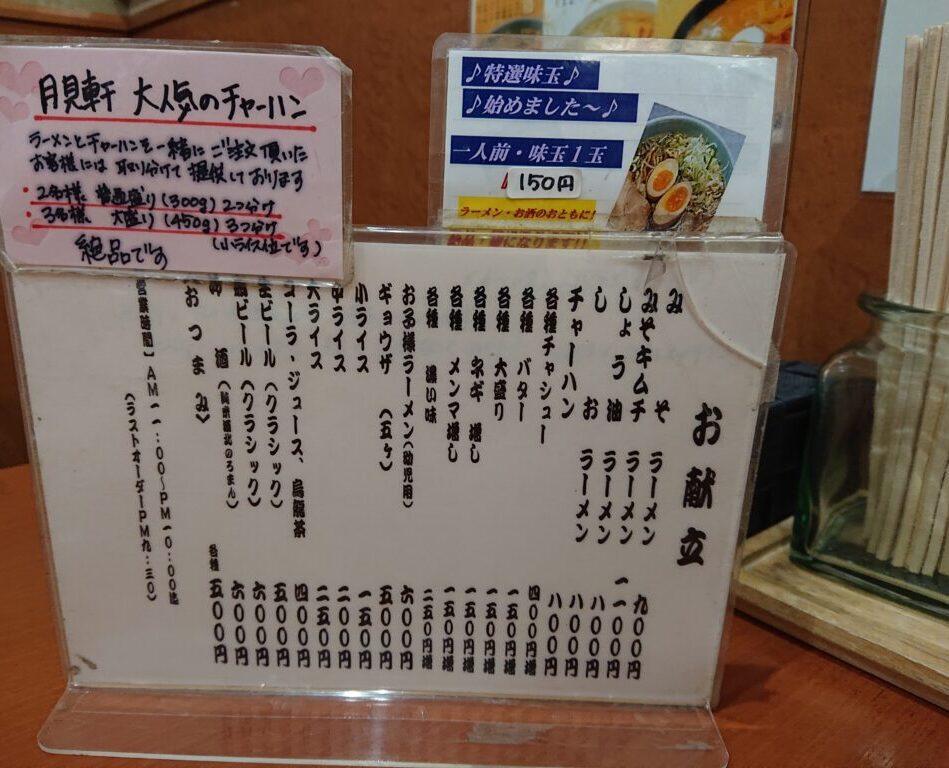 三代目 月見軒 札幌駅北口店 メニュー
