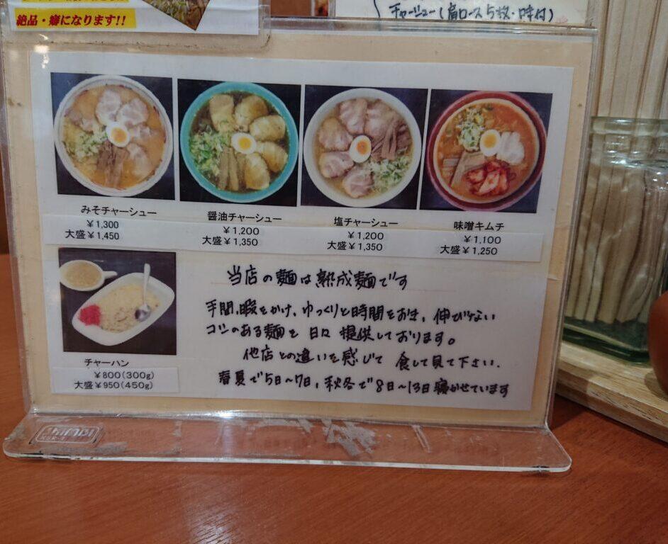 三代目 月見軒 札幌駅北口店 写真付きのメニュー