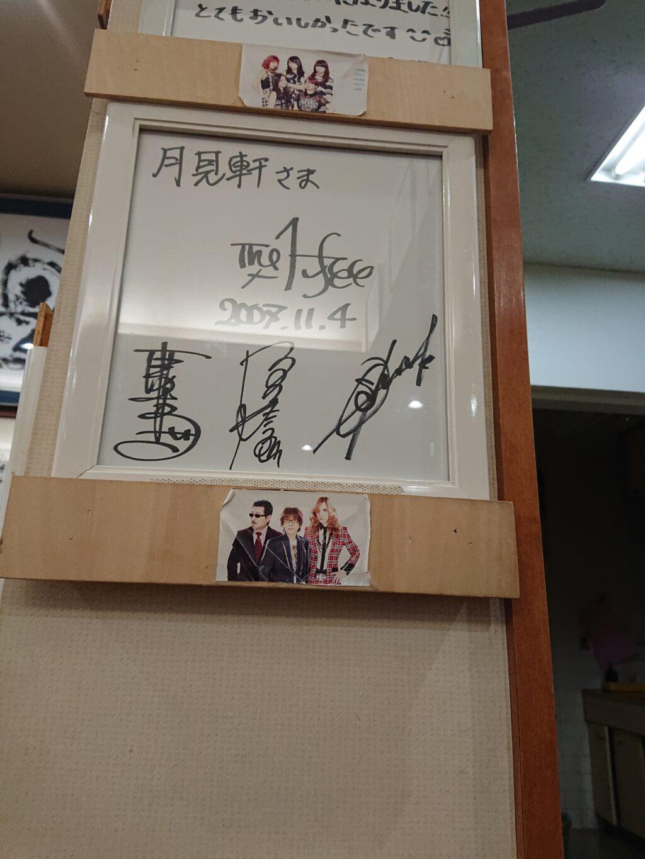 三代目 月見軒 札幌駅北口店 アルフィーのサイン
