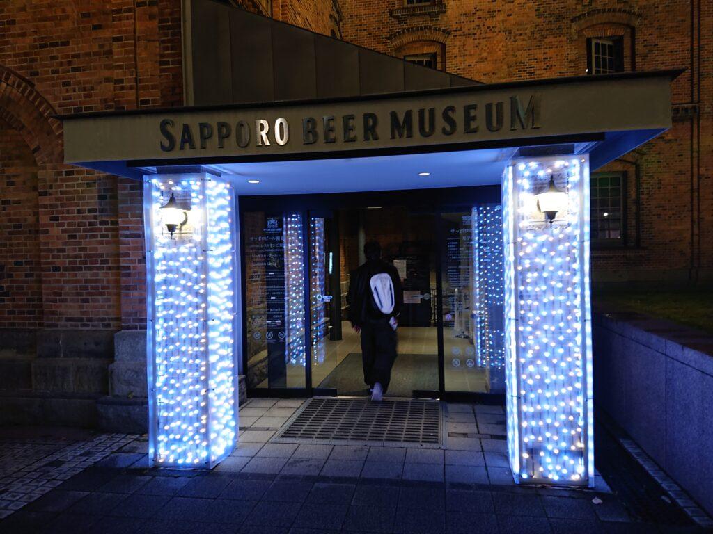 サッポロビール園 総合受付の建物