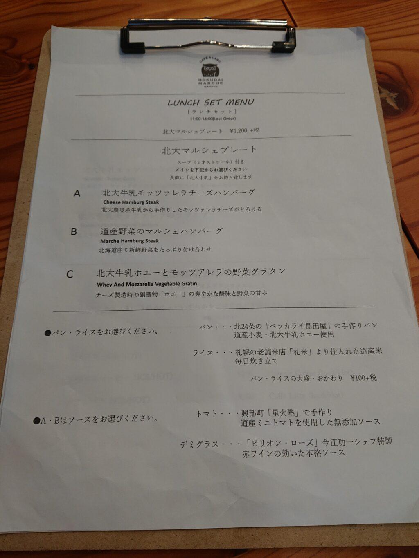 北大マルシェ Cafe&Labo メニュー1
