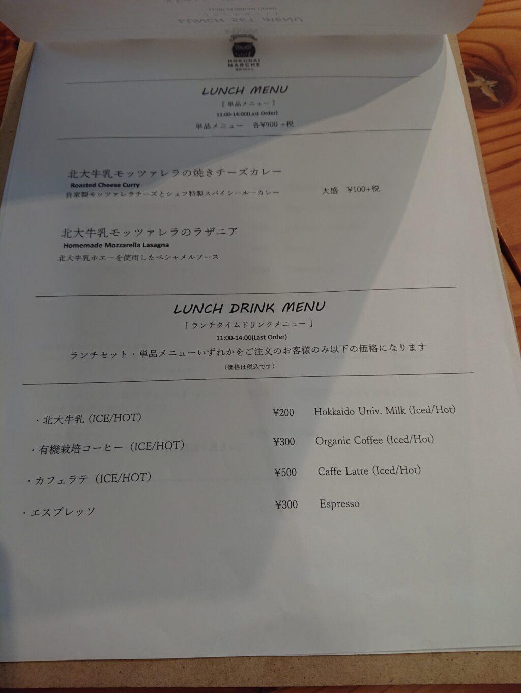 北大マルシェ Cafe&Labo メニュー2