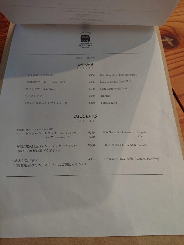 北大マルシェ Cafe&Labo メニュー3